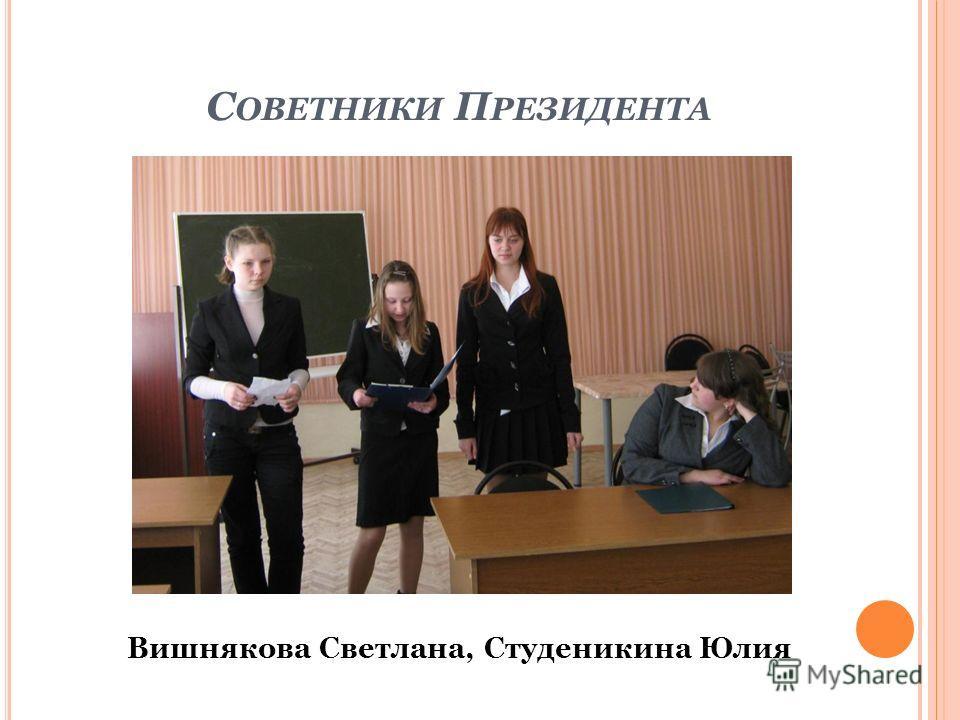 С ОВЕТНИКИ П РЕЗИДЕНТА Вишнякова Светлана, Студеникина Юлия