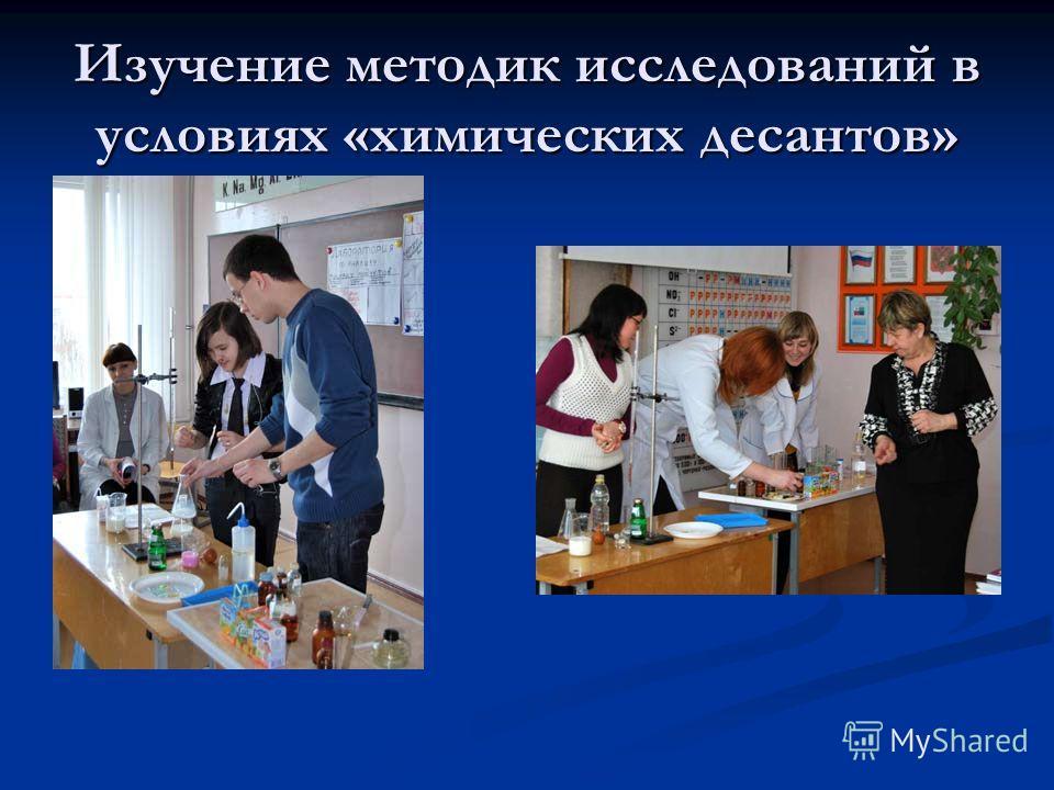 Изучение методик исследований в условиях «химических десантов»