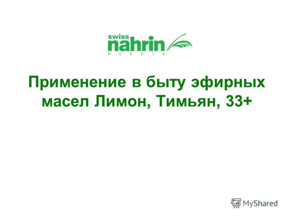 Применение в быту эфирных масел Лимон, Тимьян, 33+