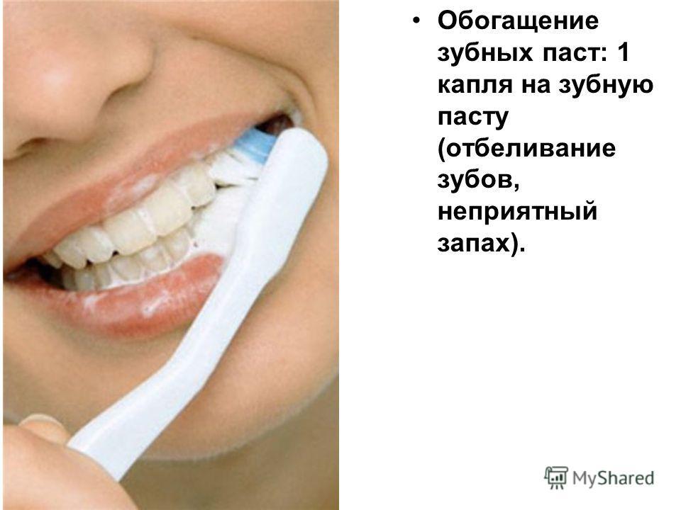Как в отбелить зубы