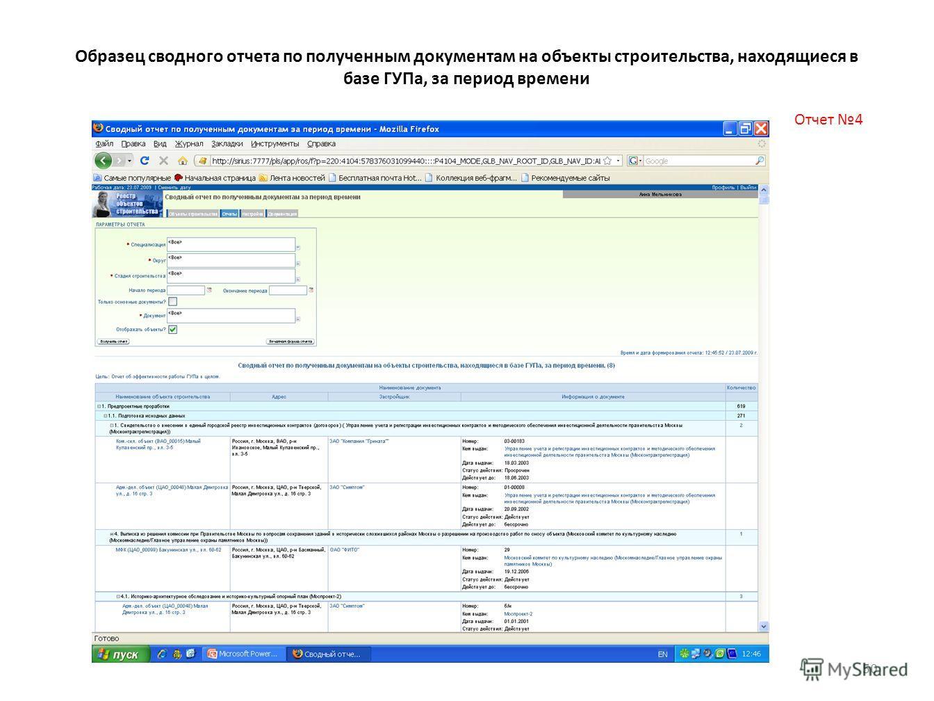 Образец сводного отчета по полученным документам на объекты строительства, находящиеся в базе ГУПа, за период времени Отчет 4 50