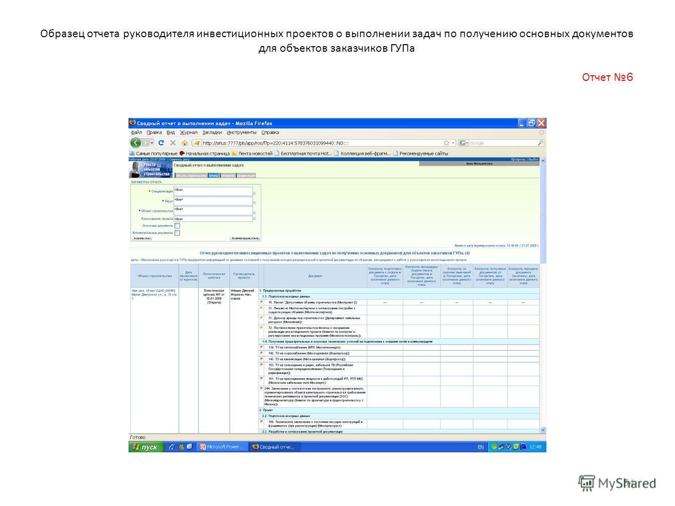 Образец отчета руководителя инвестиционных проектов о выполнении задач по получению основных документов для объектов заказчиков ГУПа Отчет 6 54