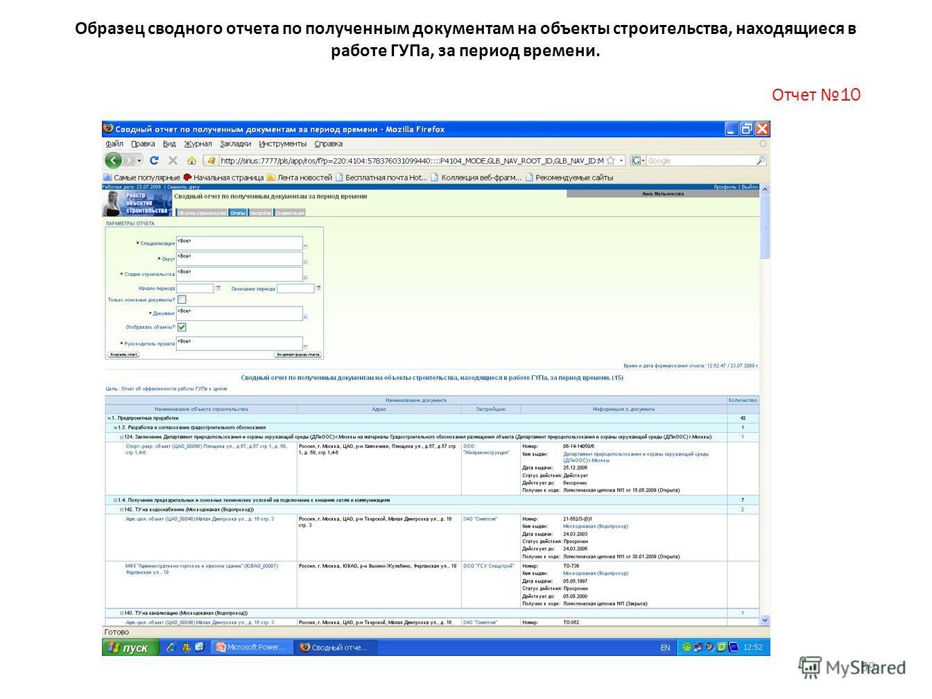 Образец сводного отчета по полученным документам на объекты строительства, находящиеся в работе ГУПа, за период времени. Отчет 10 59
