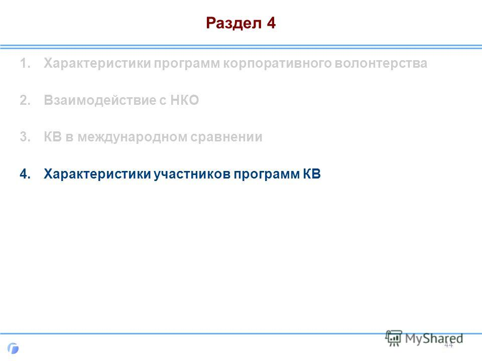 Раздел 4 1.Характеристики программ корпоративного волонтерства 2.Взаимодействие с НКО 3.КВ в международном сравнении 4.Характеристики участников программ КВ 44