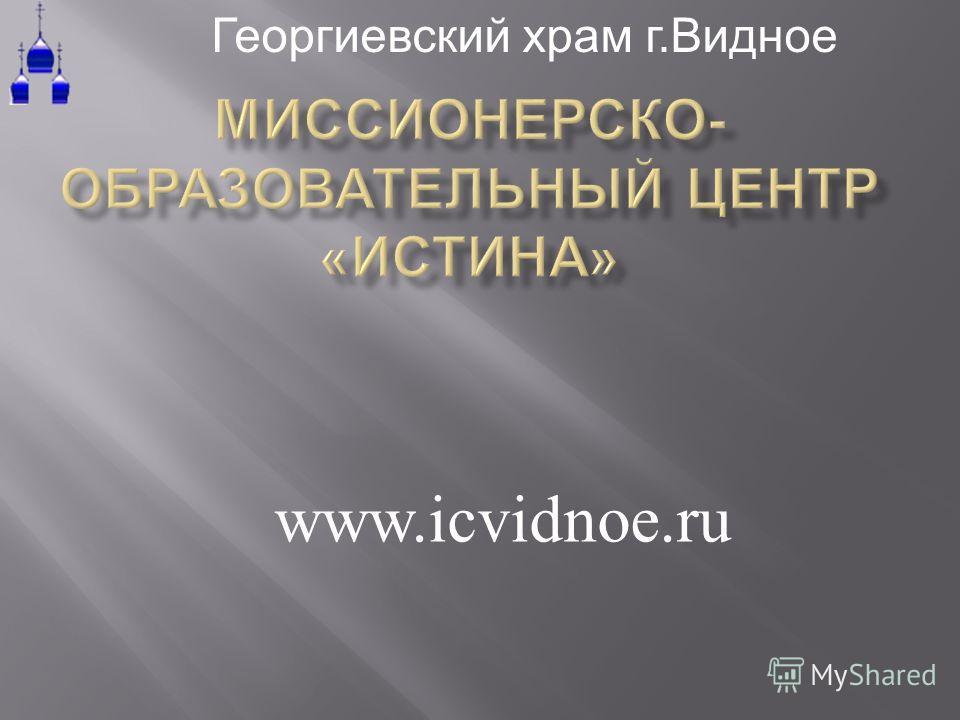 Георгиевский храм г.Видное www.icvidnoe.ru