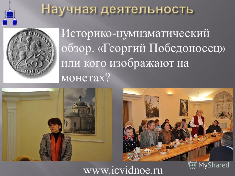 Историко-нумизматический обзор. «Георгий Победоносец» или кого изображают на монетах? www.icvidnoe.ru