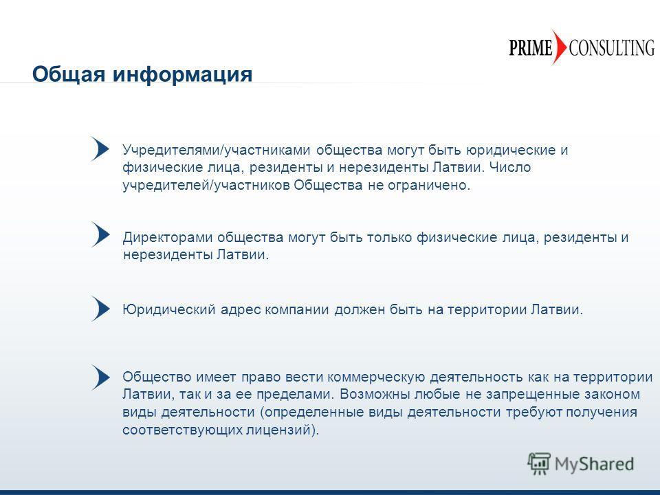 Общая информация Директорами общества могут быть только физические лица, резиденты и нерезиденты Латвии. Юридический адрес компании должен быть на территории Латвии. Общество имеет право вести коммерческую деятельность как на территории Латвии, так и