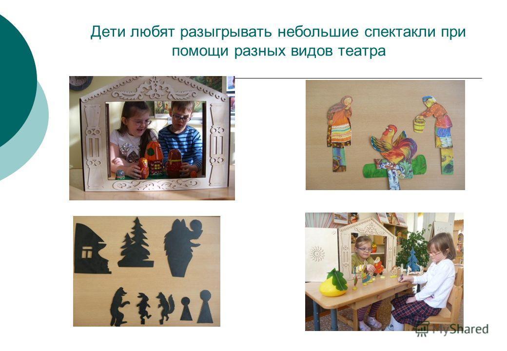 Дети любят разыгрывать небольшие спектакли при помощи разных видов театра
