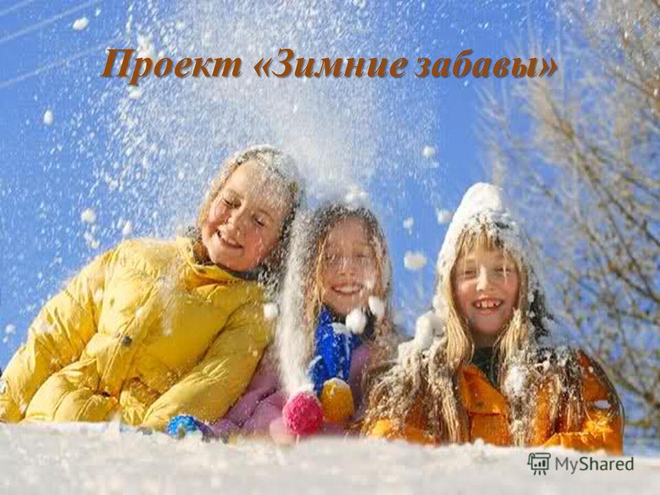 Проект «Зимние забавы»