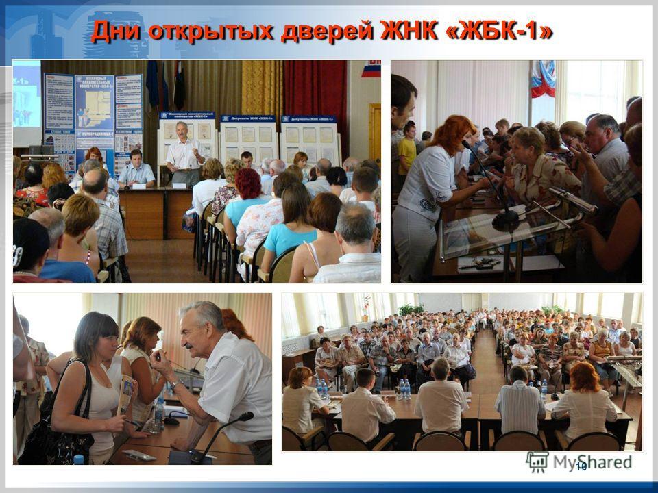 Дни открытых дверей ЖНК «ЖБК-1» 10