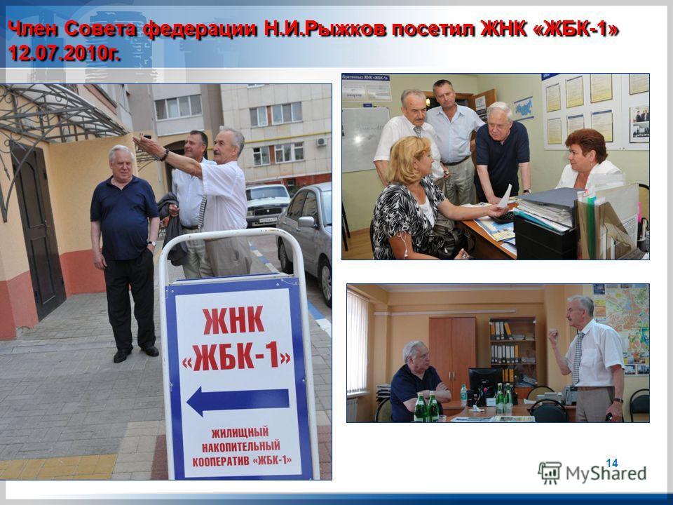 Член Совета федерации Н.И.Рыжков посетил ЖНК «ЖБК-1» 12.07.2010г. 14