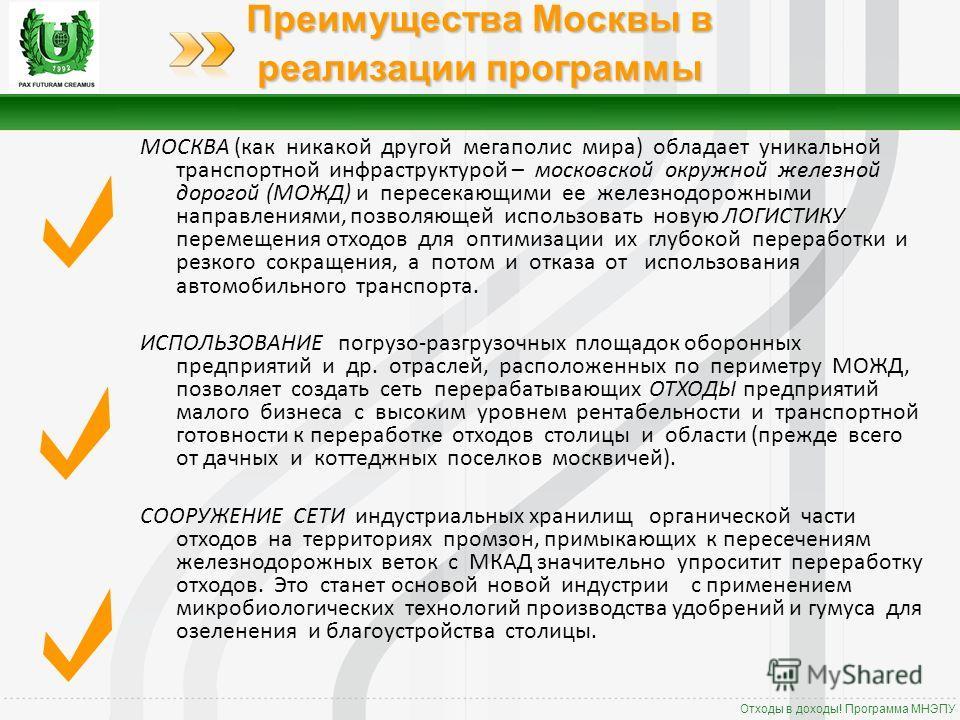 Отходы в доходы! Программа МНЭПУ Преимущества Москвы в реализации программы МОСКВА (как никакой другой мегаполис мира) обладает уникальной транспортной инфраструктурой – московской окружной железной дорогой (МОЖД) и пересекающими ее железнодорожными