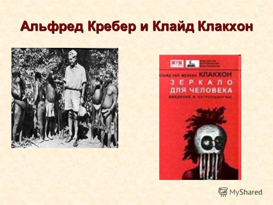 Альфред Кребер и Клайд Клакхон