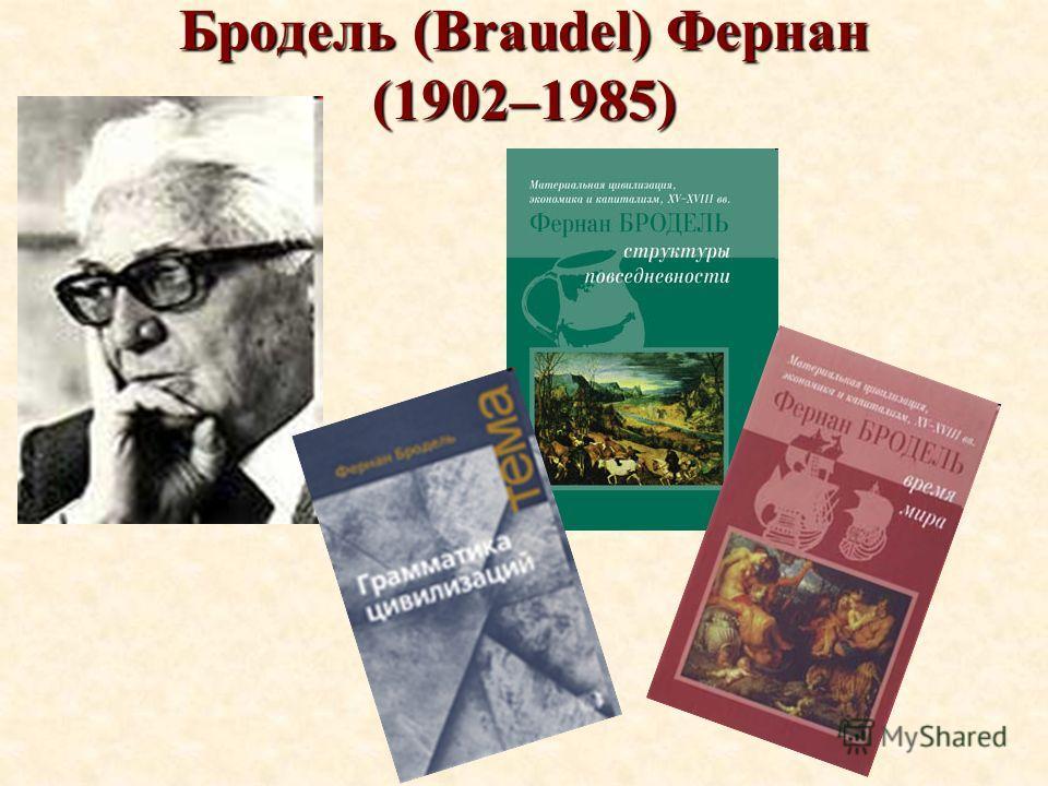 Бродель (Braudel) Фернан (1902–1985)