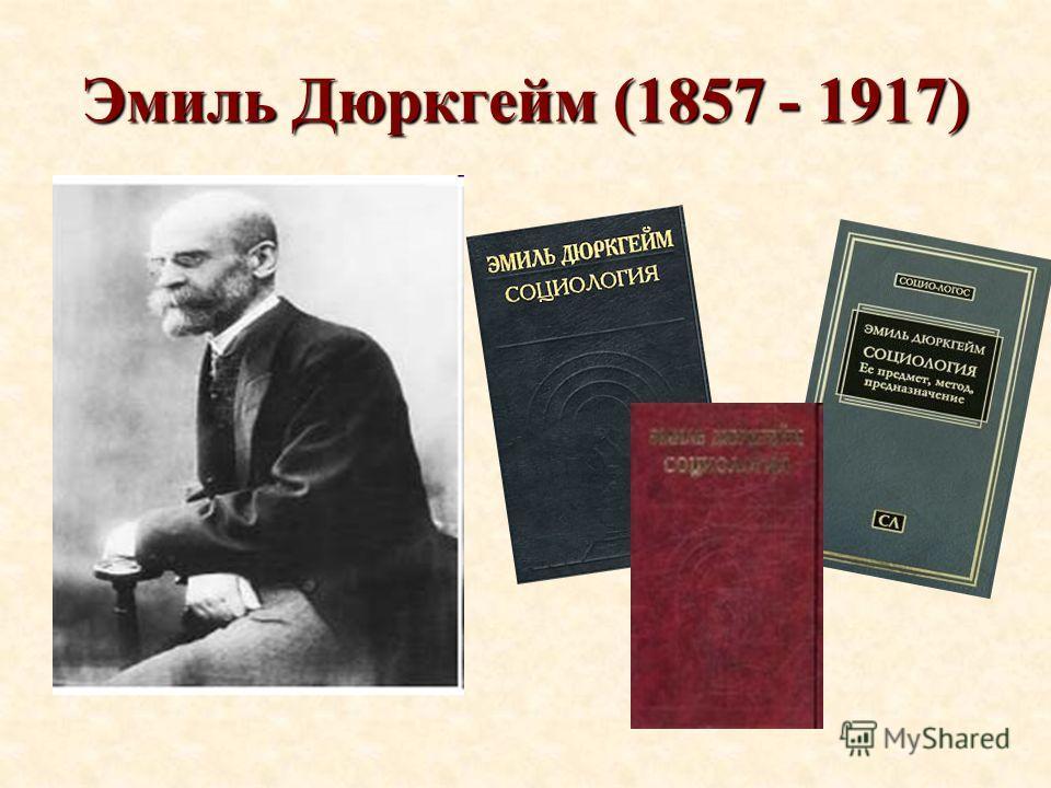 Эмиль Дюркгейм (1857 - 1917)