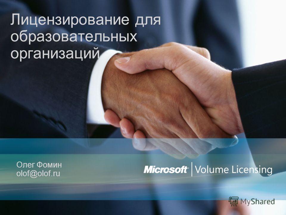 Лицензирование для образовательных организаций Олег Фомин olof@olof.ru