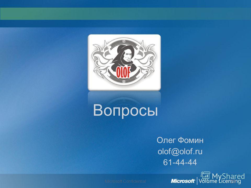 26 Microsoft Confidential Вопросы Олег Фомин olof@olof.ru 61-44-44