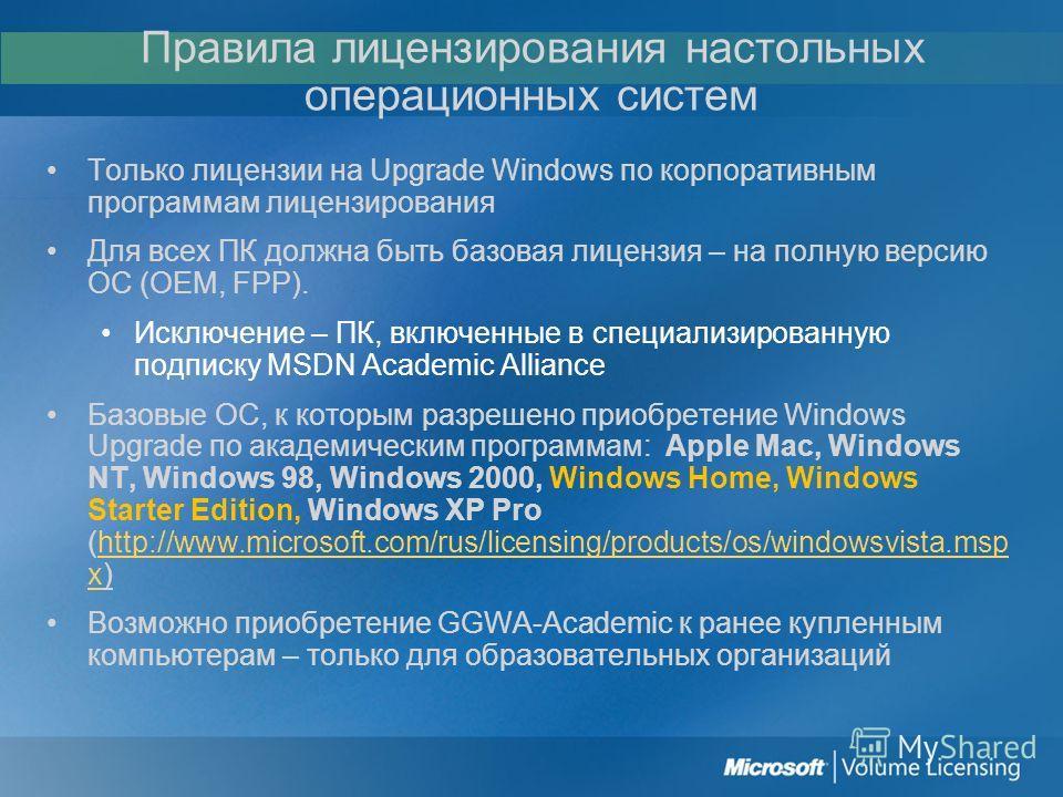 Правила лицензирования настольных операционных систем Только лицензии на Upgrade Windows по корпоративным программам лицензирования Для всех ПК должна быть базовая лицензия – на полную версию ОС (OEM, FPP). Исключение – ПК, включенные в специализиров