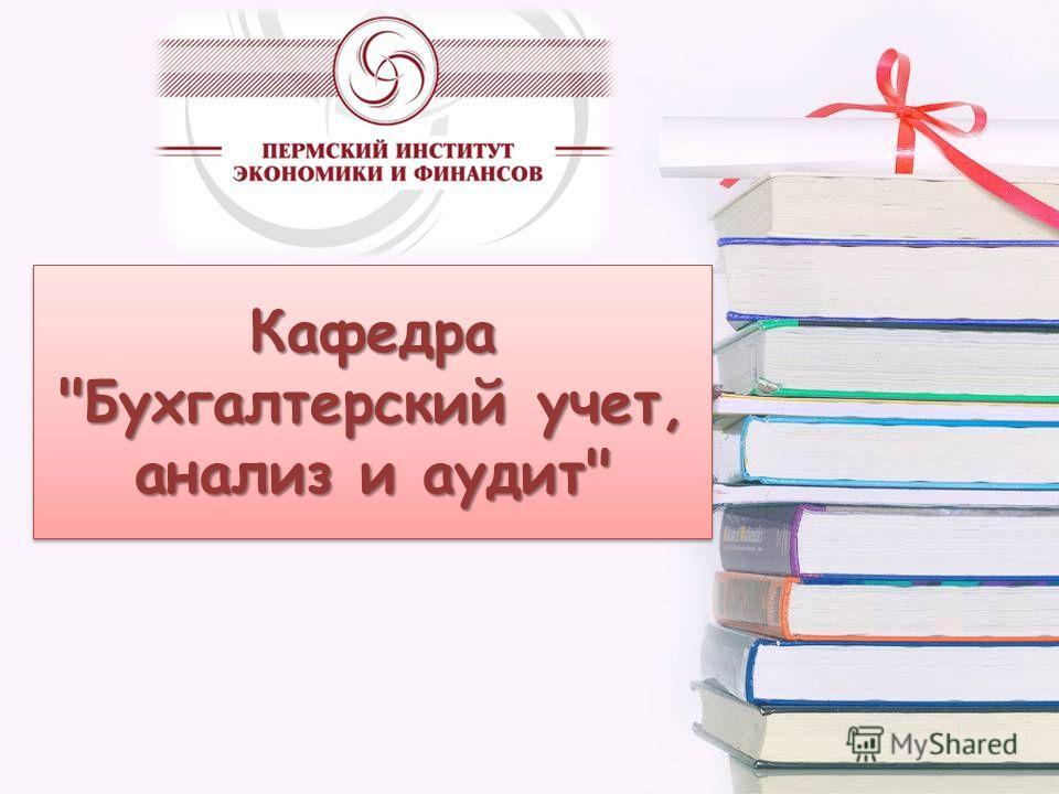 Кафедра Бухгалтерский учет, анализ и аудит