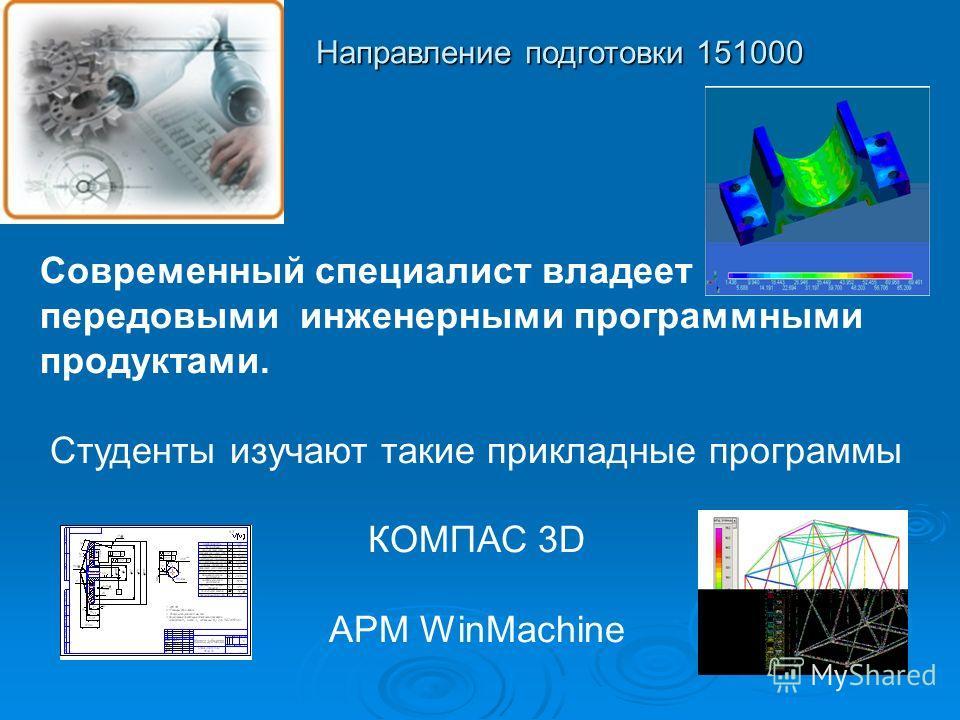 Современный специалист владеет передовыми инженерными программными продуктами. Студенты изучают такие прикладные программы КОМПАС 3D APM WinMachine Направление подготовки 151000