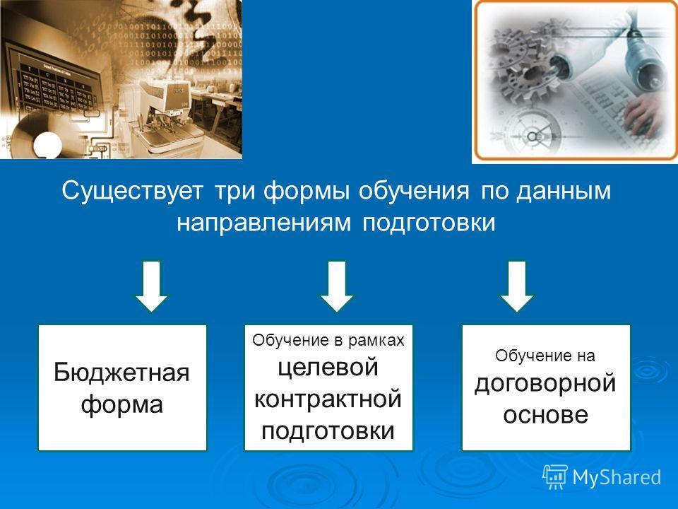 Существует три формы обучения по данным направлениям подготовки Бюджетная форма Обучение в рамках целевой контрактной подготовки Обучение на договорной основе