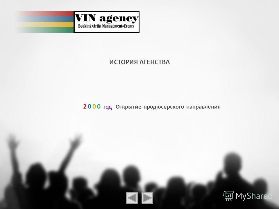 2000 год Открытие продюсерского направления