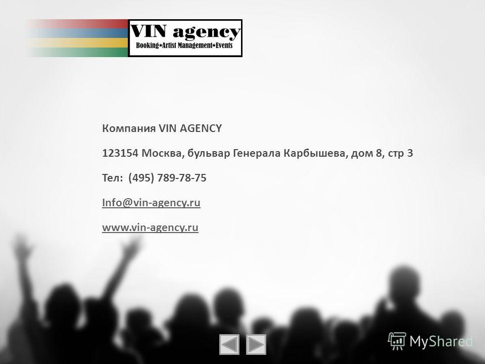 Компания VIN AGENCY 123154 Москва, бульвар Генерала Карбышева, дом 8, стр 3 Тел: (495) 789-78-75 Info@vin-agency.ru www.vin-agency.ru