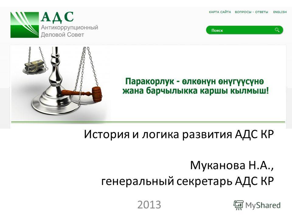 История и логика развития АДС КР Муканова Н.А., генеральный секретарь АДС КР 2013