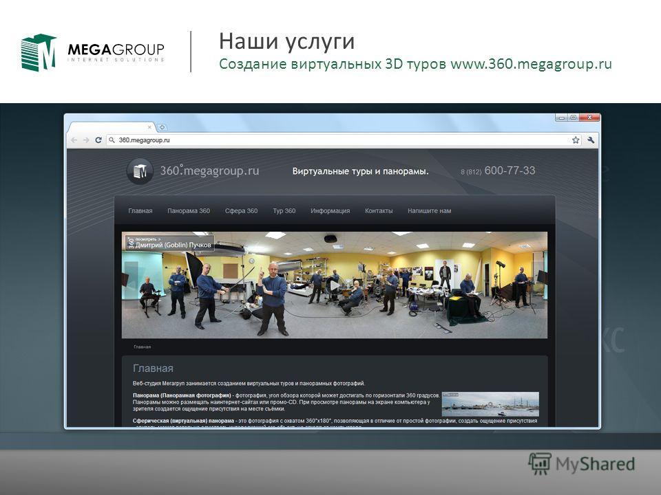 Наши услуги Создание виртуальных 3D туров www.360.megagroup.ru
