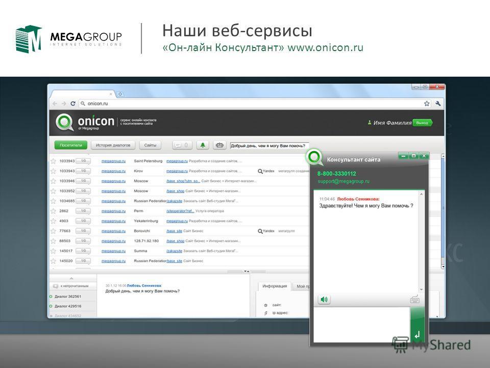 Наши веб-сервисы «Он-лайн Консультант» www.onicon.ru