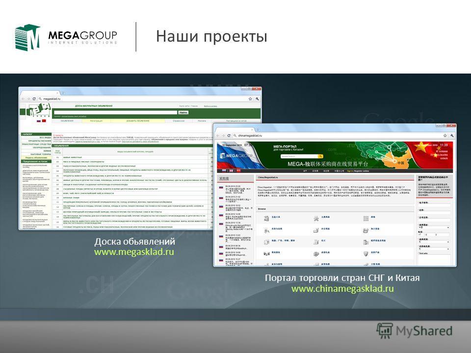 Доска обьявлений www.megasklad.ru Портал торговли стран СНГ и Китая www.chinamegasklad.ru Наши проекты