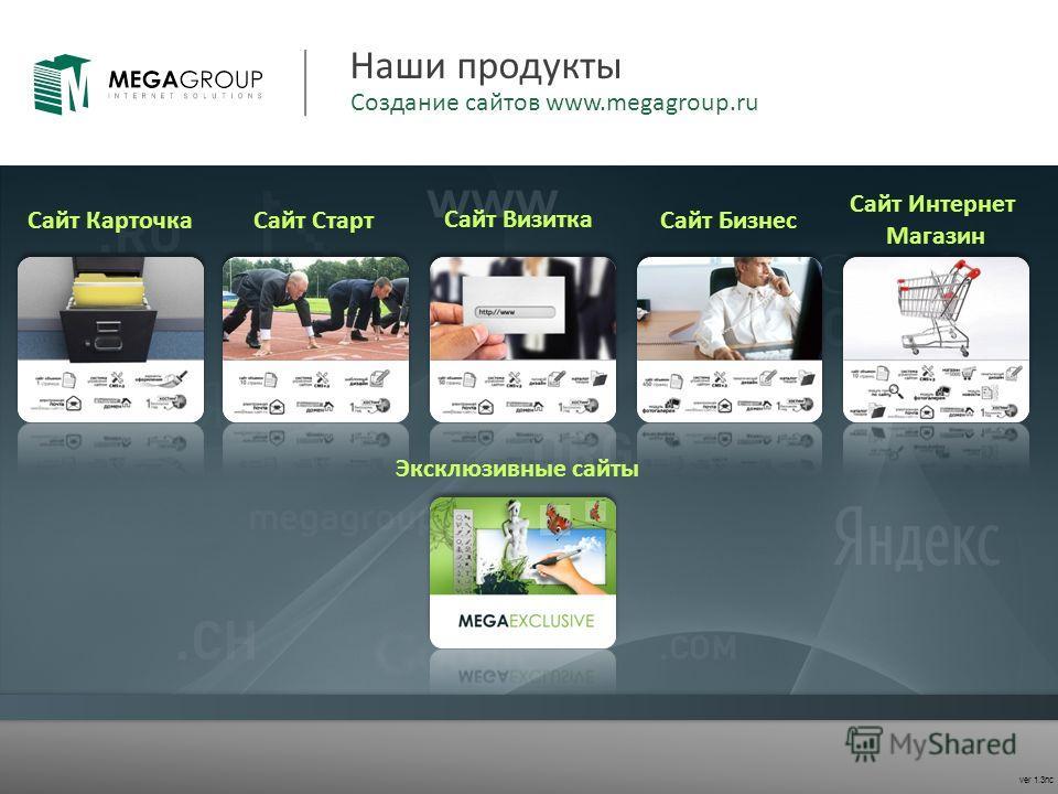 ver 1.3nc Наши продукты Сайт КарточкаСайт Старт Сайт Визитка Сайт Бизнес Сайт Интернет Магазин Эксклюзивные сайты Создание сайтов www.megagroup.ru