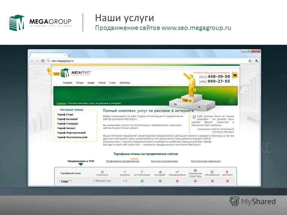 Продвижение сайтов мегагруп продвижение сайта в поисковых сист