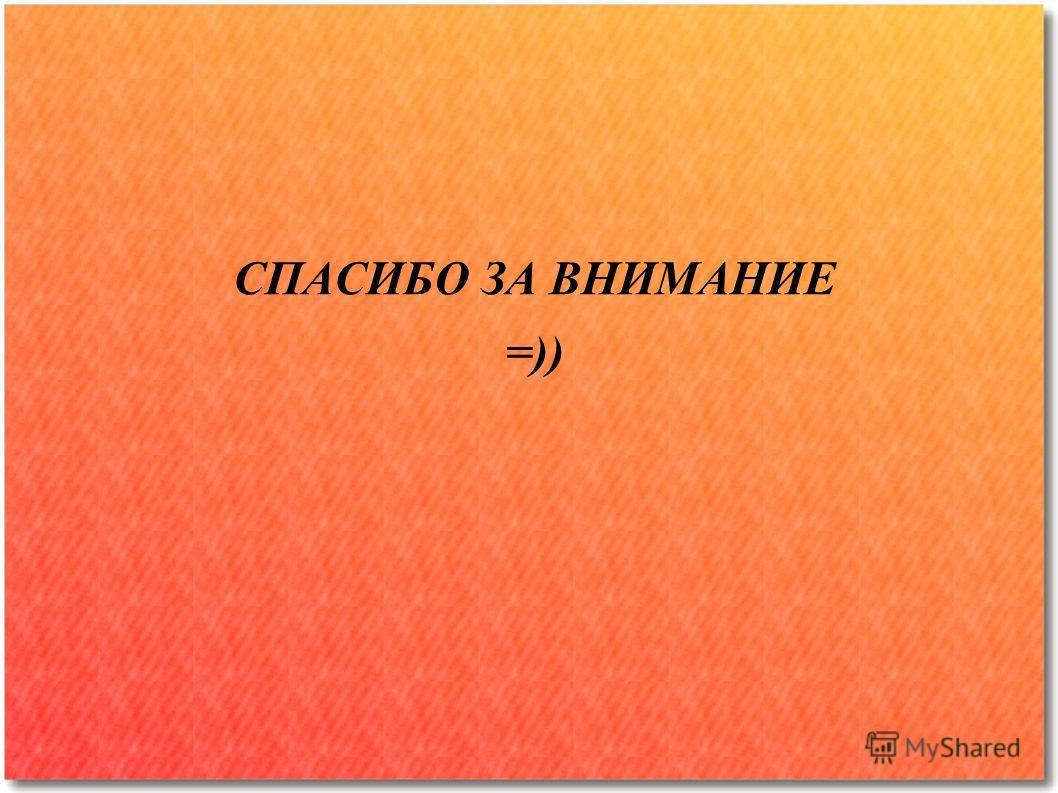 СПАСИБО ЗА ВНИМАНИЕ =))