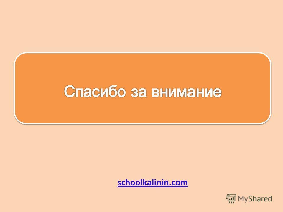 schoolkalinin.com