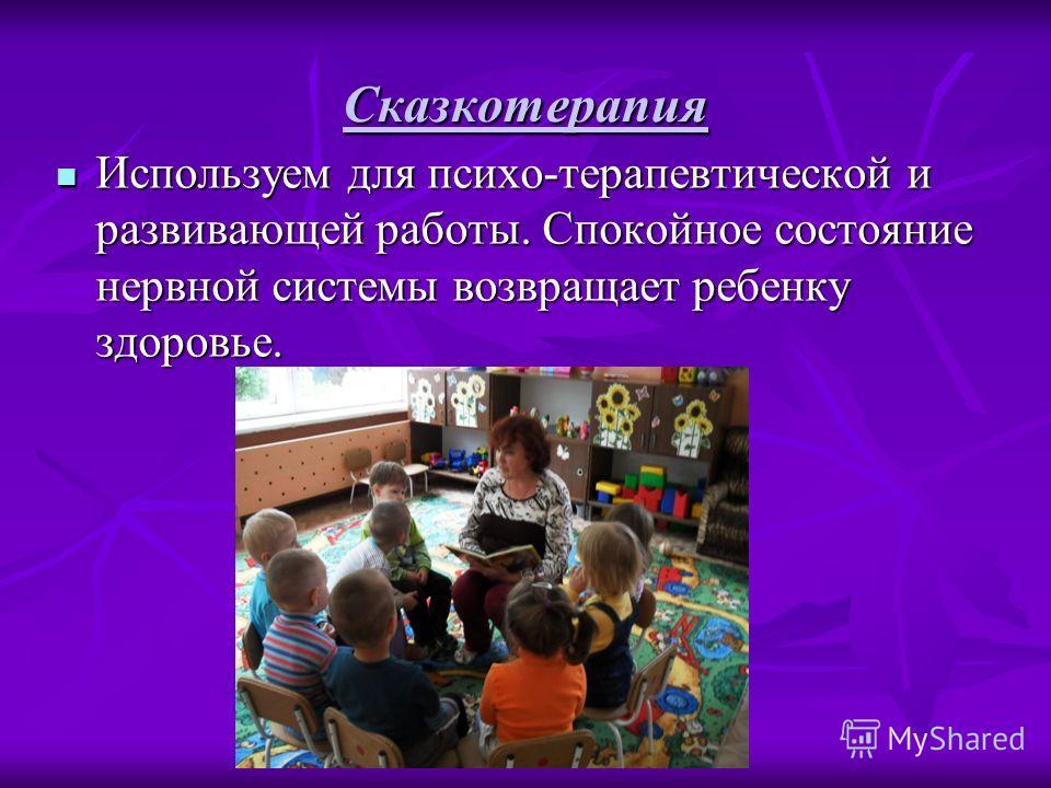 Сказкотерапия Используем для психо-терапевтической и развивающей работы. Спокойное состояние нервной системы возвращает ребенку здоровье. Используем для психо-терапевтической и развивающей работы. Спокойное состояние нервной системы возвращает ребенк
