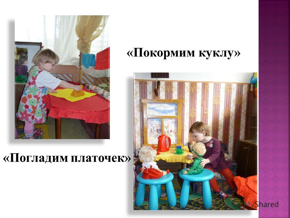 «Погладим платочек» «Покормим куклу»