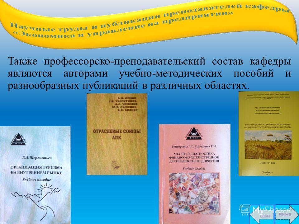 Также профессорско-преподавательский состав кафедры являются авторами учебно-методических пособий и разнообразных публикаций в различных областях.