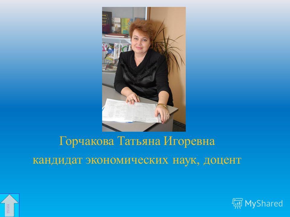 Горчакова Татьяна Игоревна кандидат экономических наук, доцент
