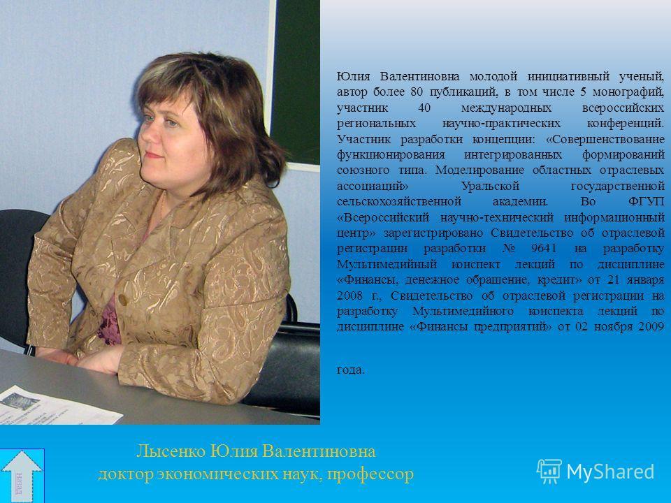 Юлия Валентиновна молодой инициативный ученый, автор более 80 публикаций, в том числе 5 монографий, участник 40 международных всероссийских региональных научно-практических конференций. Участник разработки концепции: «Совершенствование функционирован