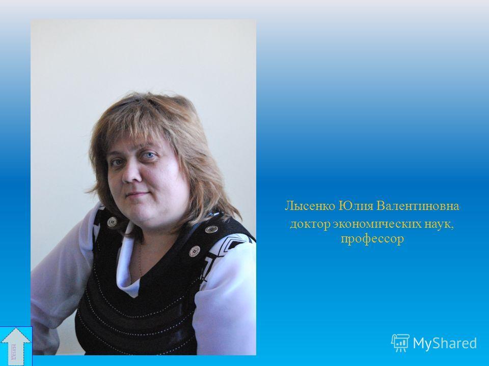 Лысенко Юлия Валентиновна доктор экономических наук, профессор