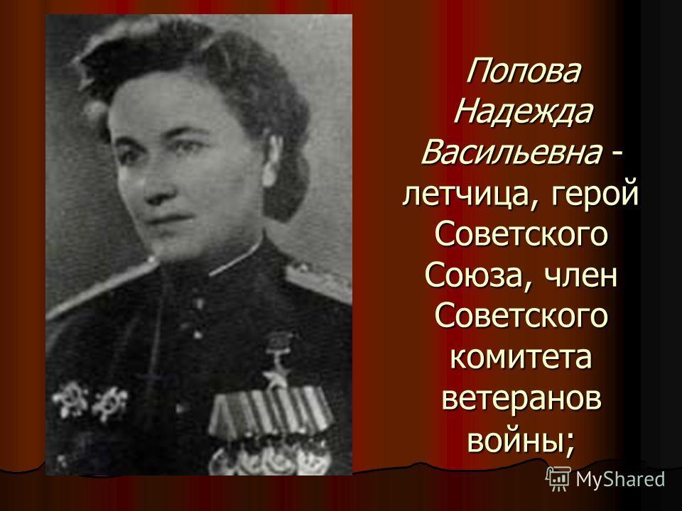 Попова Надежда Васильевна - летчица, герой Советского Союза, член Советского комитета ветеранов войны;