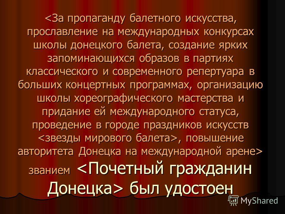 , повышение авторитета Донецка на международной арене> званием был удостоен, повышение авторитета Донецка на международной арене> званием был удостоен