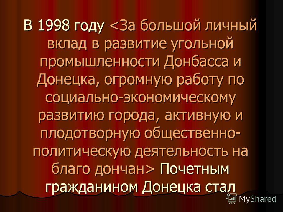 В 1998 году Почетным гражданином Донецка стал