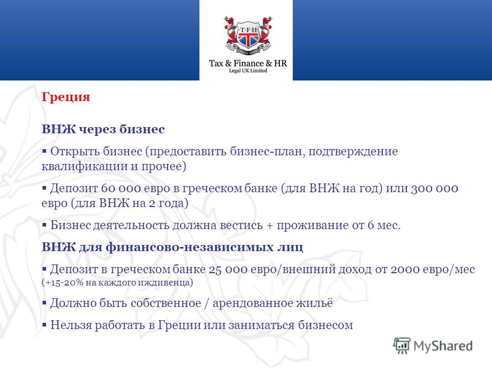 Греция ВНЖ через бизнес Открыть бизнес (предоставить бизнес-план, подтверждение квалификации и прочее) Депозит 60 000 евро в греческом банке (для ВНЖ на год) или 300 000 евро (для ВНЖ на 2 года) Бизнес деятельность должна вестись + проживание от 6 ме