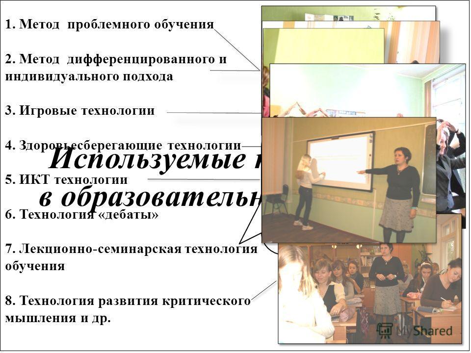 Используемые технологии в образовательном процессе 1. Метод проблемного обучения 2. Метод дифференцированного и индивидуального подхода 3. Игровые технологии 4. Здоровьесберегающие технологии 5. ИКТ технологии 6. Технология «дебаты» 7. Лекционно-семи
