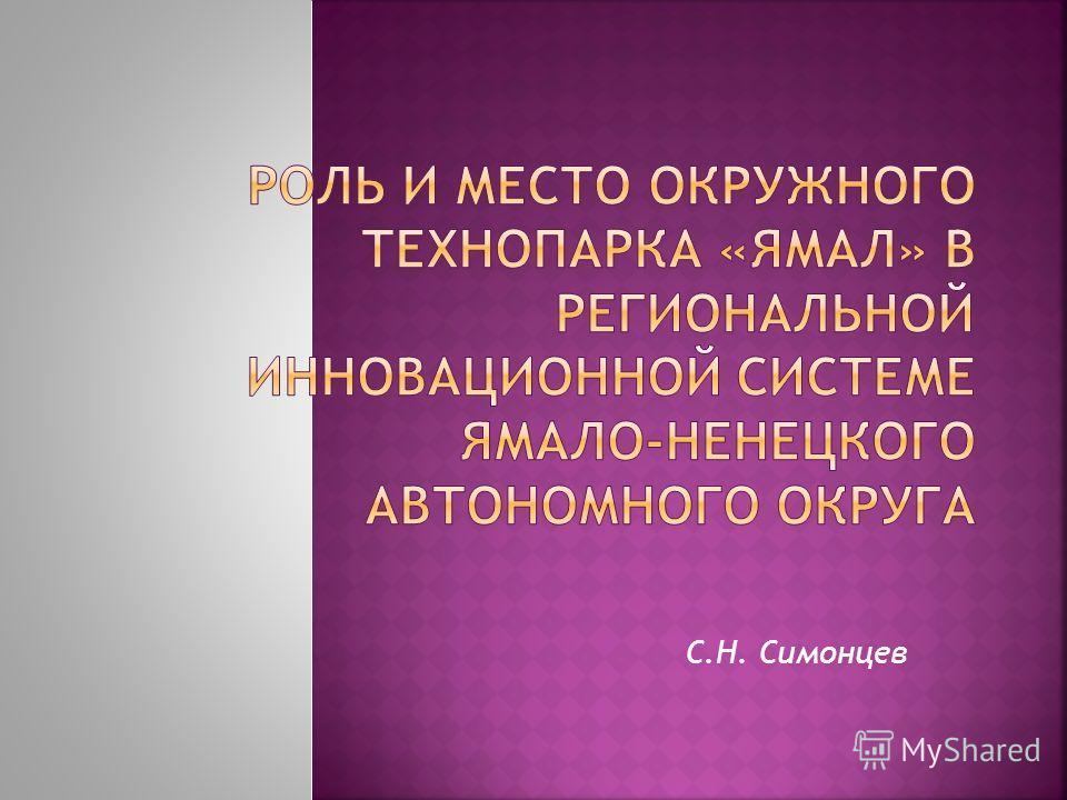 С.Н. Симонцев