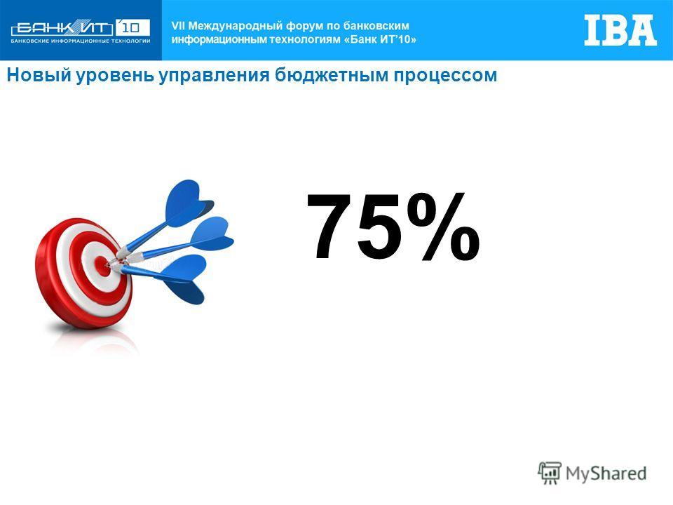 Новый уровень управления бюджетным процессом 75%