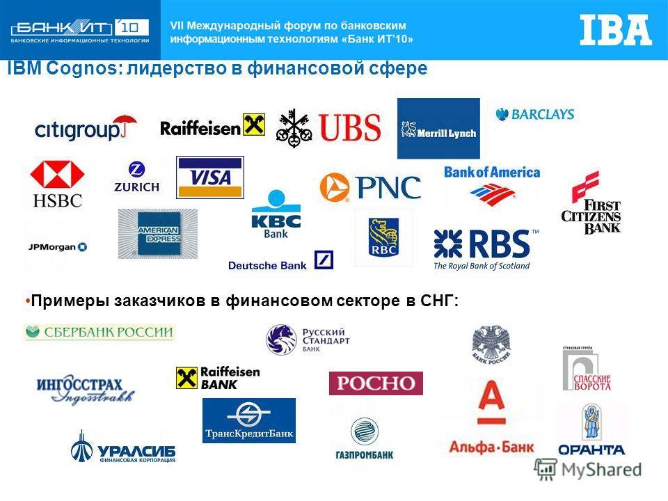 IBM Cognos: лидерство в финансовой сфере Примеры заказчиков в финансовом секторе в СНГ: