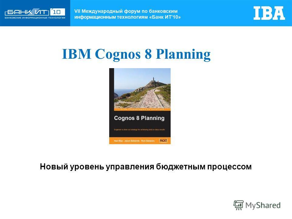 IBM Cognos 8 Planning Новый уровень управления бюджетным процессом